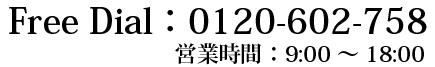 高知県高知市 はるが建設 TEL 0120-602-758