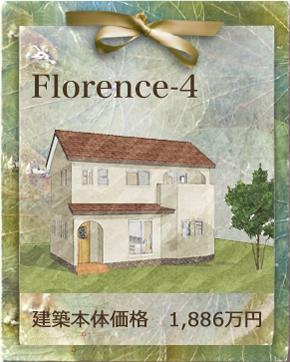 http://florence.berryshome.jp/kouchi-haruga/florence/florence-4/