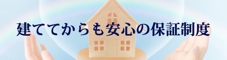 安心の住宅保証制度